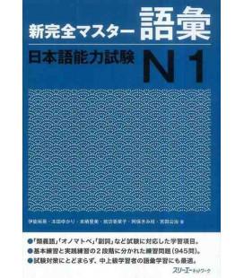 New Kanzen Master JLPT N1: Vocabulary