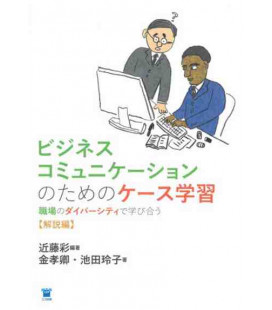 Case Study for Business Communication (Textbook)