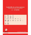 Japanese writing book- Practice of Kanji with space for pronunciation (pack of 5)