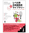 Japanese Graded Readers, Level 2- Volume 1 (Includes CD)