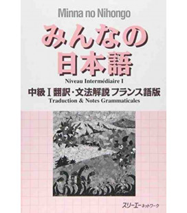 Minna no Nihongo - Intermediate level 1 - Translation & Grammar Notes in French (Chukyu 1)