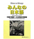 Minna no Nihongo - Intermediate level 2 - Translation & Grammar Notes in English (Chukyu 2)