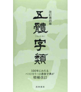 Dictionary with Kanji models in different calligraphy styles- (Fourth edition 2014)
