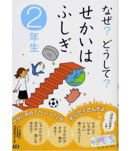 "Naze? Doushite? ""Wonders of the world"" (2nd grade elementary school reading in Japan)"