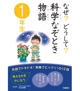 "Naze? Doushite? ""Mysterious stories about science"" (1st grade elementary school reading in Japan)"