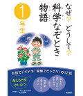 """Naze? Doushite? """"Mysterious stories about science"""" (1st grade elementary school reading in Japan)"""