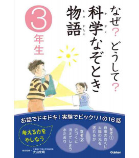"Naze? Doushite? ""Mysterious stories about science"" (3rd grade elementary school reading in Japan)"