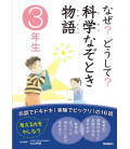 """Naze? Doushite? """"Mysterious stories about science"""" (3rd grade elementary school reading in Japan)"""