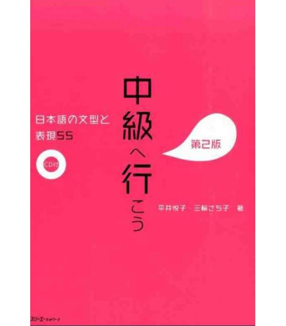 Chukyu e Iko: Nihongo no Bunkei to Hyogen 55 Dai 2-Han-Sentence Patterns and Expressions-2nd Ed. +CD