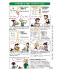 POINT-AND-SPEAK phrasebook - German version (Japan 20 collection)