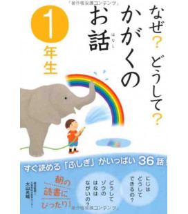 "Naze? Doushite? ""Questions about science"" (Reading for Japanese elementary school children)"