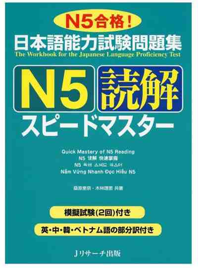 JLPT Speed Master N5: Reading Comprehension - ISBN:9784863922808