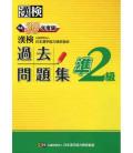 Mock exam Kanken Nivel 2A - Revised in 2018 by The Japan Kanji Aptitude Testing Foundation