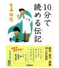 "10-Pun de yomeru denki ""Biographies"" -To read in ten minutes-  (1st grade elementary school reading in Japan)"