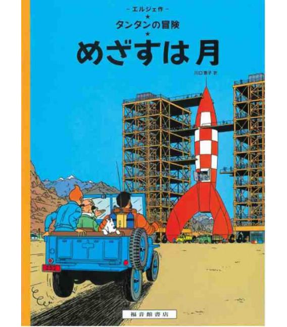 Destination Moon - The Adventures of Tintin (Japanese version)