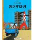 Destination Moon - The Adventures of Tintin (Japanese version)