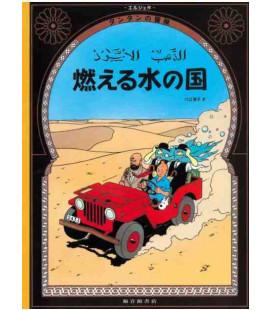 Tintín en el país del oro negro (Versión en japonés)