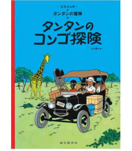 Tintin in the Congo - The Adventures of Tintin (Japanese version)