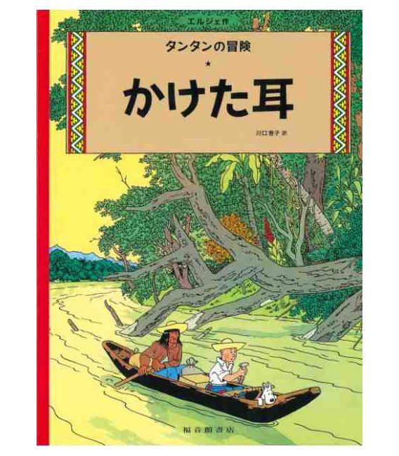 The Broken Ear - The Adventures of Tintin (Japanese version)