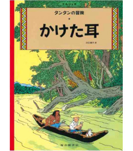 The Broken Ear - The Adventures of Tintin (Japanese version)