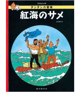 The Red Sea Sharks- The Adventures of Tintin (Japanese version)