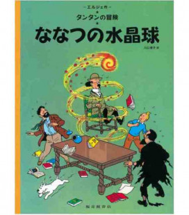 The 7 Crystal Balls- The Adventures of Tintin (Japanese version)