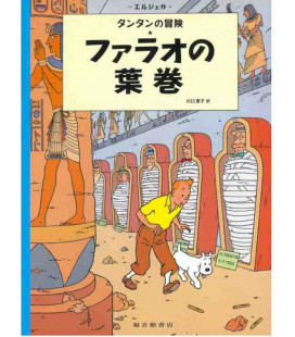 Cigars of the Pharaoh - The Adventures of Tintin (Japanese version)