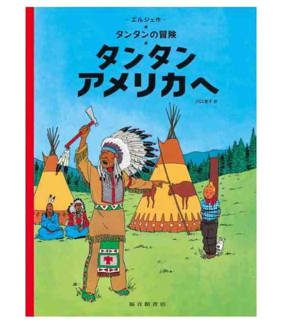 Tintin in America- The Adventures of Tintin (Japanese version)