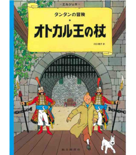 King Ottokar's Sceptre - The Adventures of Tintin (Japanese version)