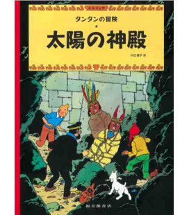 Tintin and the Temple of the Sun- The Adventures of Tintin (Japanese version)