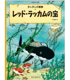 Red Reckham's Treasure- The Adventures of Tintin (Japanese version)