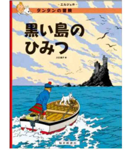 The Black Island - The Adventures of Tintin (Japanese version)
