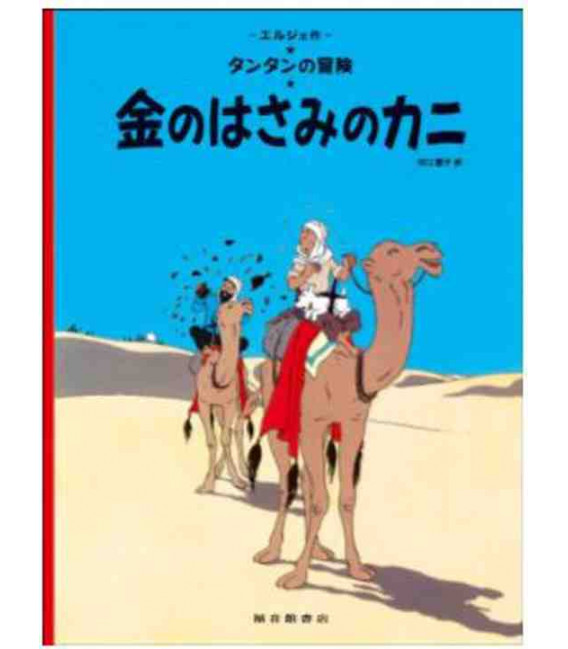 The Crab with the Golden Claws - The Adventures of Tintin (Japanese version)