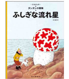 The Shooting Star- The Adventures of Tintin (Japanese version)