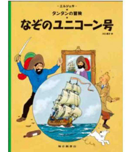 The Secret of the Unicorn - The Adventures of Tintin (Japanese version)