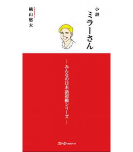 Miller - San (Easy-reading novel, annex with Basic level 1 and 2 by Minna no Nihongo)