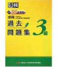Mock exam Kanken Nivel 3 - Revised in 2018 by The Japan Kanji Aptitude Testing Foundation