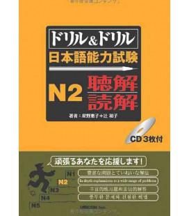 Drill & Drill - Nihongo noryoku shiken N2 - Chokkai Dokkai - (Includes 3 CDs)