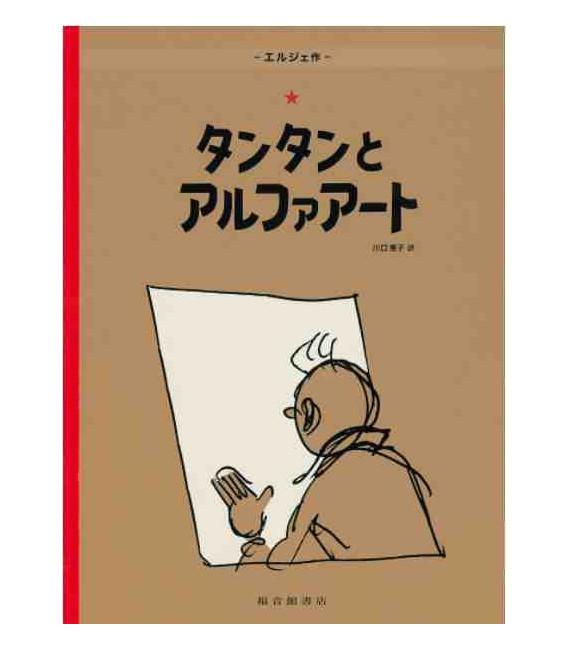 Tintin and Alph-art - The last adventure of Tintin (Japanese version)
