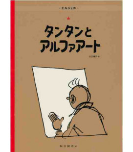Tintin and Alph-art - The last adventure of Tintin (Japanese version)