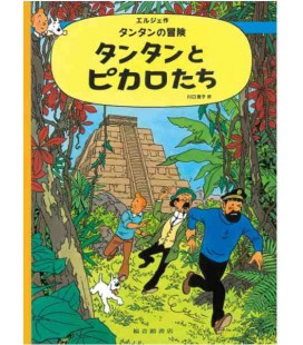 Tintin and the Picaros - The Adventures of Tintin (Japanese version)