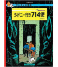 Flight 714 to Sidney -The Adventures of Tintin - (Japanese version)