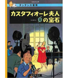 The Castafiore Emerald -The Adventures of Tintin- (Japanese version)