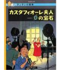 The Castafiore Emerald -The Adventures of Tintin- (Japanese version)