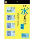 Water Calligraphy Paper - Kuretake KN37-10 (3 sheets)