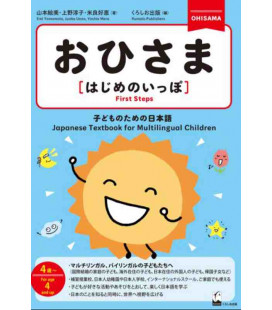 Ohisama - First Steps (Japanese Textbook for Multilingua Children) - For age 4 and above