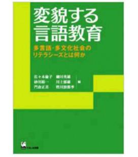 Transfigured language education