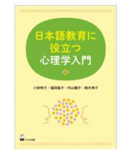 Introduction to psychology useful for Japanese language education