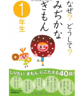 "Naze? Doushite? ""Curious questions"" (Reading for Japanese elementary school children)"