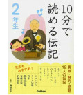 "10-Pun de yomeru denki ""Biographies"" (Reading for 2nd grade elementary school in Japan)"